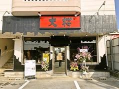 ラーメン大桜 うるま店の写真