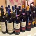ワインも種類豊富に取り揃えております!