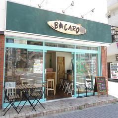 府中バル BACARO バーカロの写真