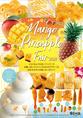 マンゴー&パイナップルフェア開催中★とろけるような甘いマンゴーや、甘酸っぱいパイナップルなどのデザートが盛りだくさん!パイン&マンゴーケーキや、マンゴームースもオススメです!ホワイトチョコファウンテンも登場♪串家物語で存分にマンゴー&パイナップルフェアをお楽しみください。