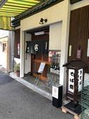 松山そば店の詳細