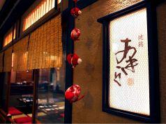 焼鶏 あきら 丸の内店の写真