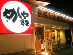 めしや食堂 大日店の写真