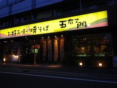 五右ヱ門 枚方店の写真