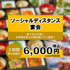 忍家 本八幡駅南口店のコース写真
