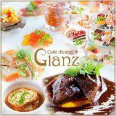 グランツ Glanz
