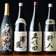 こだわりの焼酎・日本酒が目白押し!