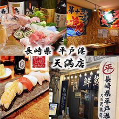 長崎県平戸港 天満店の写真