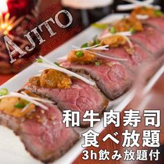 アジト AJITO 池袋店のおすすめ料理1