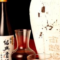 ■ワイン・紹興酒などドリンクも豊富