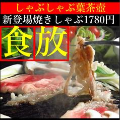 しゃぶしゃぶ 葉茶壺 はちゃつぼ I'm小倉店のおすすめ料理1