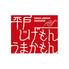 長崎県平戸港 天満店のロゴ