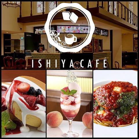 北海道が誇る老舗お菓子メーカー「ISHIYA」の直営店