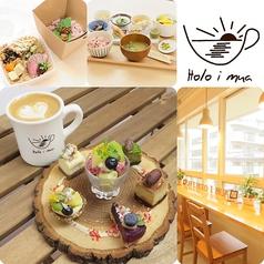 Cafe Holo i Muaの写真