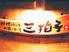 三拍子 飯塚のロゴ
