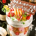 誕生日・記念日などお祝いに!特製BIGパフェ又はホールケーキ付きのコースを3500円でご用意しております!主役のサプライズを!