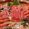 かに食べ放題 蟹奉行 京都河原町店のおすすめポイント1