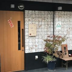 和ごころ田なかの写真