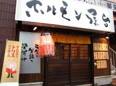 ホルモン屋台 澄川の写真