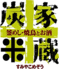 炭家米蔵 ビナ・ウォーク海老名店のロゴ