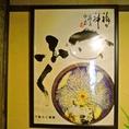 10月よりふぐ料理のコースを開始。コースのみ1人前4980円、要予約メニュー!!冬に食べたい季節限定料理。