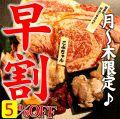 牛の蔵 浜松上西店のおすすめ料理1
