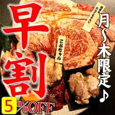 焼肉 火の蔵 浜松有玉店のおすすめ料理1
