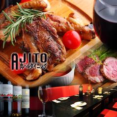 アジト AJITO 池袋店の写真