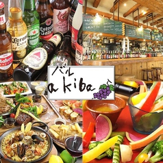 スペインバル バルakiba 秋葉原店の写真