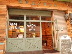 焼き鳥 ふくちゃん 中央町店の特集写真