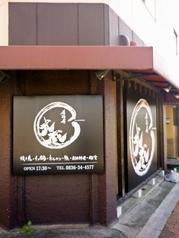 居酒屋 武蔵 宇部店の雰囲気1