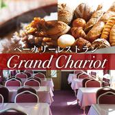 ベーカリーレストラン グランシャリオ Grand Chariotの詳細