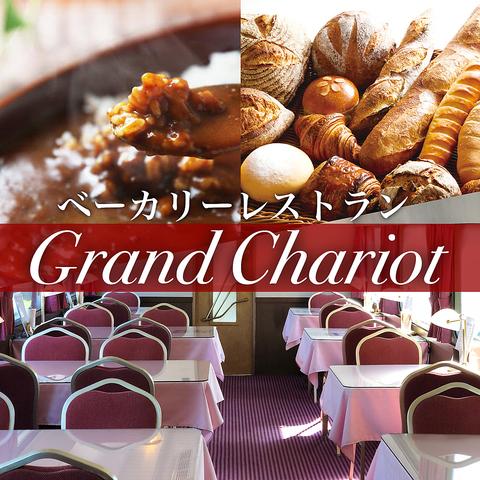 ベーカリーレストラン グランシャリオに改名しメニューも一新致しました!