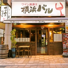 横浜バル 浜松店