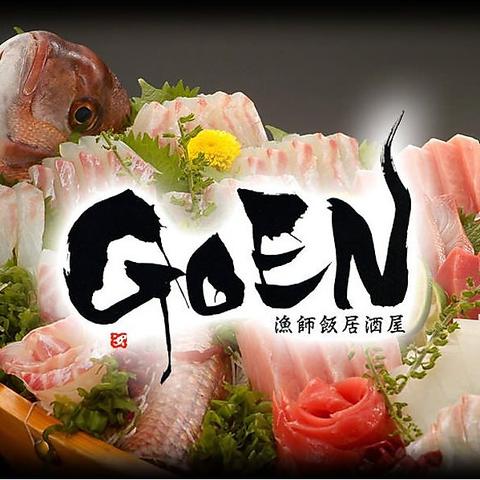金沢港の網元漁船「恵比寿丸」より直送された鮮魚が自慢!豪快で新鮮な漁師飯を堪能!