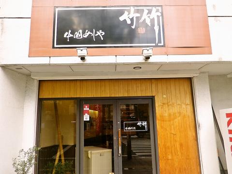 麻婆豆腐(この店では豆富)が人気の、和風テイストの中華店。女性一人客にもおススメ。