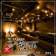 京こまち 蒲田店の写真