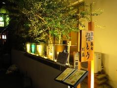 熊本馬刺個室 旬処悟とう 別庭の写真