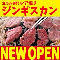 ホルモン エビス 稲田堤店