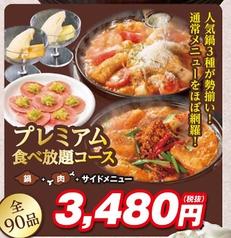 赤から 松本渚店のコース写真