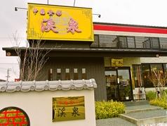 渓泉 本店の写真