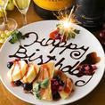 ■誕生日・記念日クーポン有★2名以上でコースご予約限定で、サービスのデザートプレートお造りします。♪思い出に残る事間違いなし!