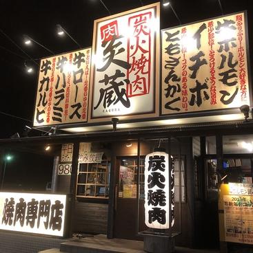 炭火焼肉 炎蔵 KAGURA かぐらの雰囲気1