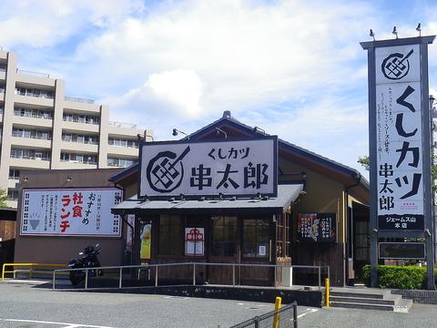 くしカツ串太郎 ジェームス山本店
