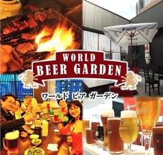 WORLD BEER GARDEN ワールド ビアガーデン 名古屋駅の写真