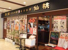 仙桃広東料理の写真