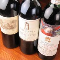 【激レア】なワインもご用意します!