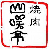 焼肉 山咲亭のおすすめ料理3
