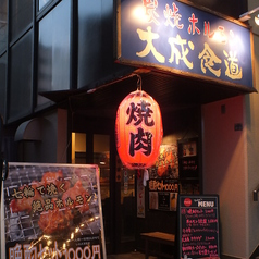 大成食道 巣鴨店の雰囲気1