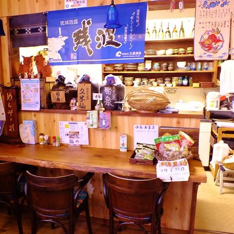 沖縄茶屋 なんくる 沼津店